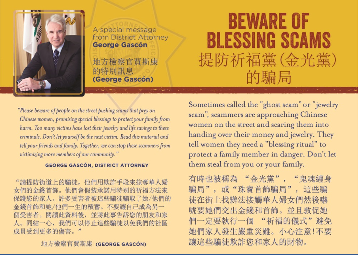 "Gascon warns Chinatown community members ""Do not give up your valuables, and don't tell a stranger your Social Security number."""